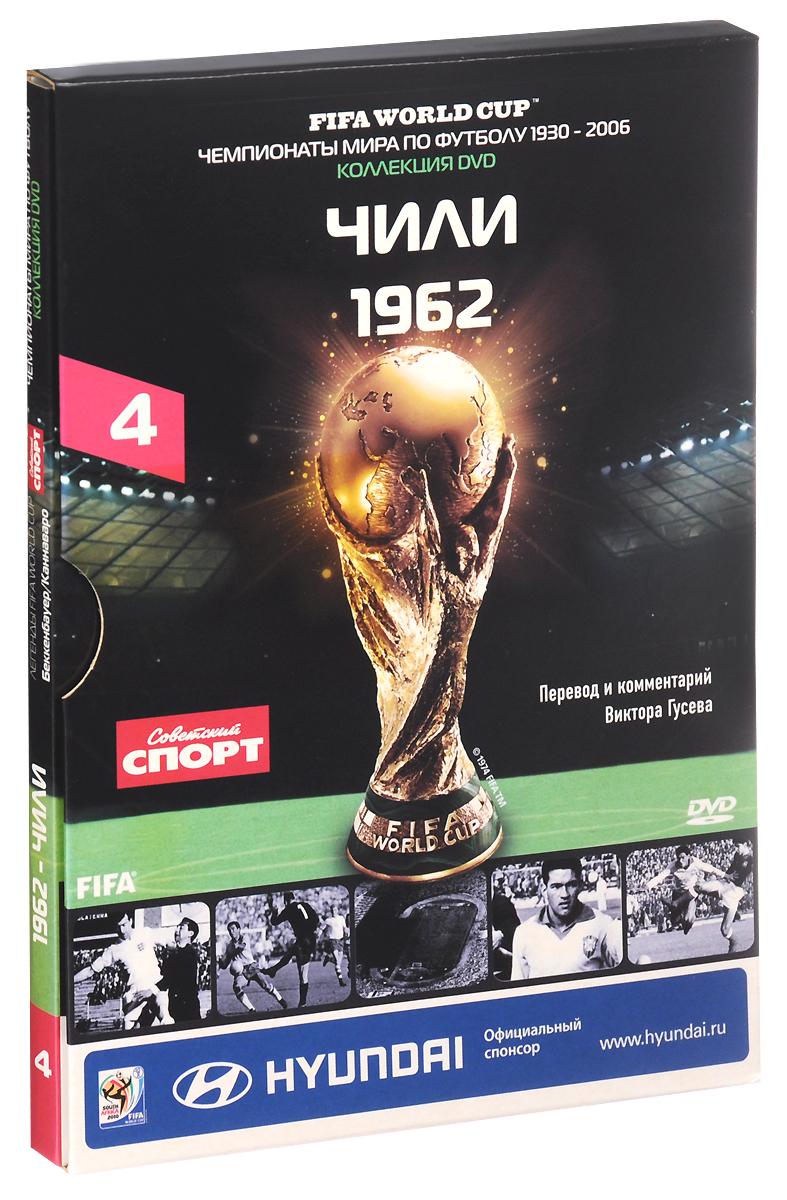 Чемпионаты мира по футболу: Чили 1962 куплю срочно ооо со счетом в альфа банке