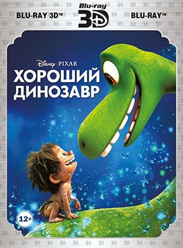 Хороший динозавр 3D и 2D (2 Blu-ray) фильм