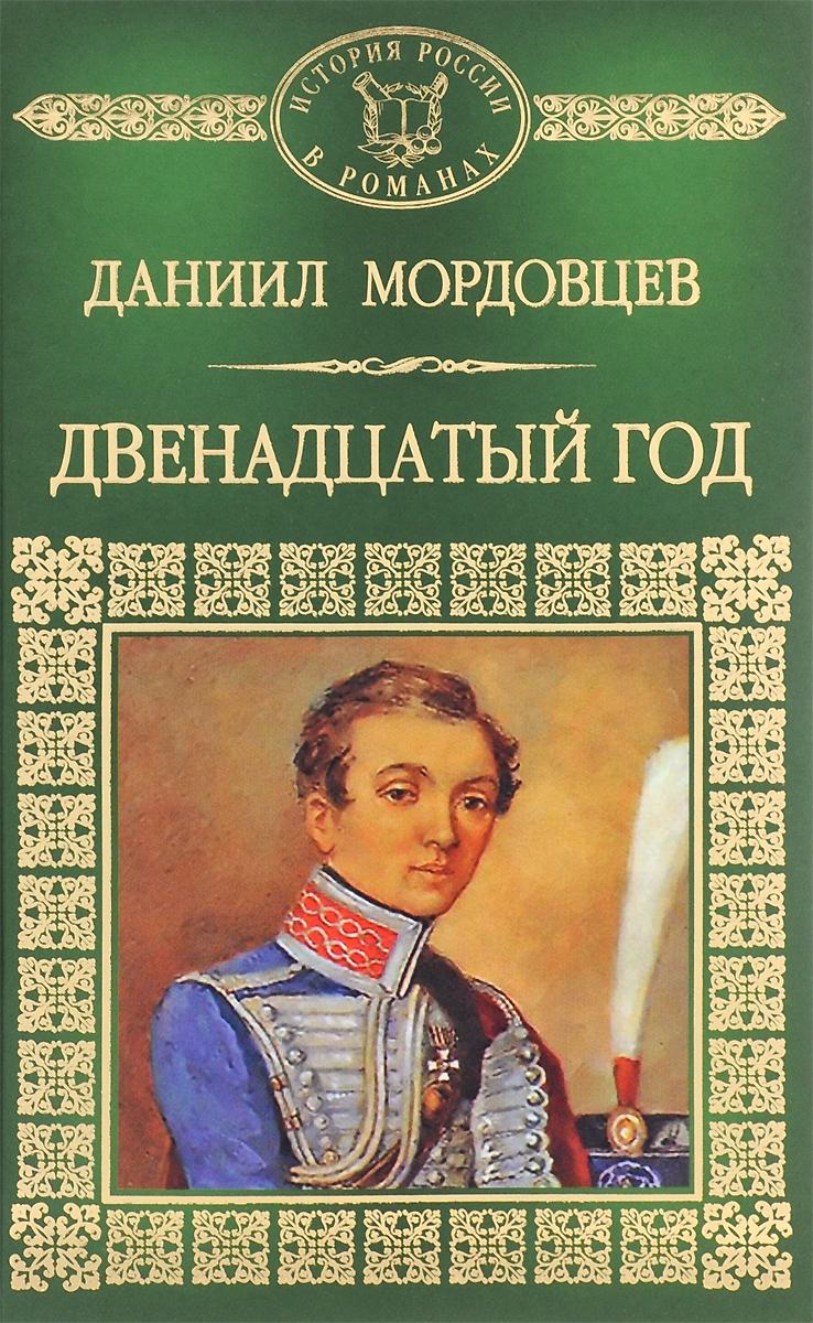 Даниил Мордовцев Двенадцатый год мордовцев лжедмитрий