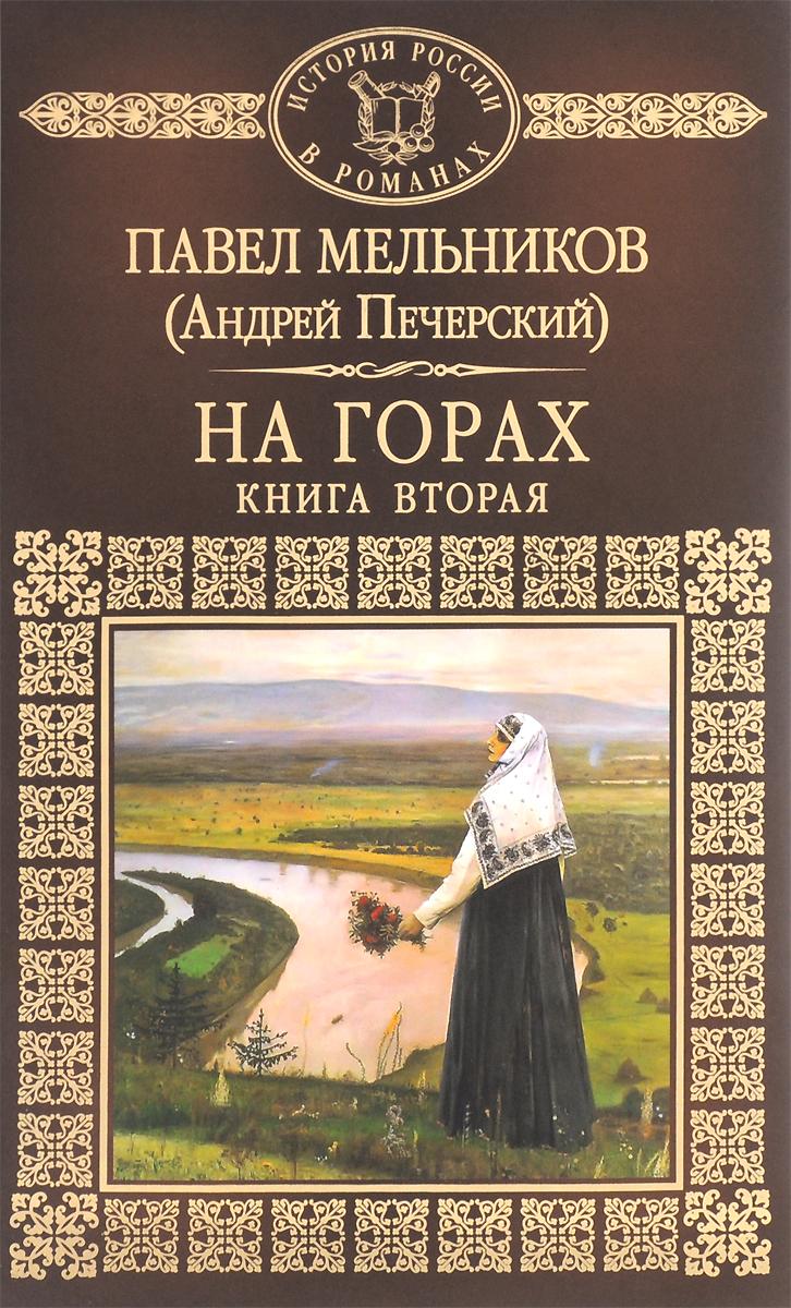 Фото Павел Мельников (Андрей Печерский) На горах. В 2 книгах. Книга 2