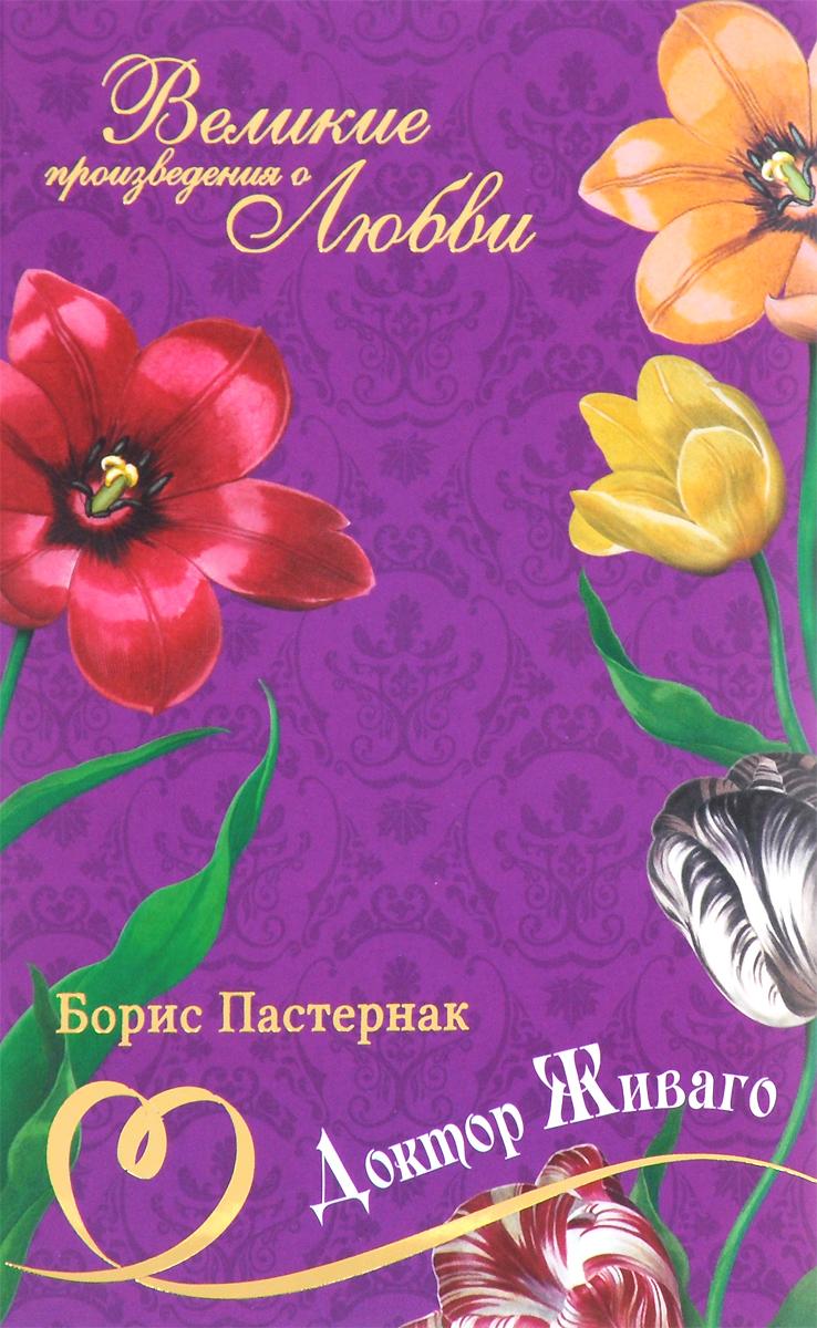 Борис Пастернак Доктор Живаго аукцион 69 награды россии