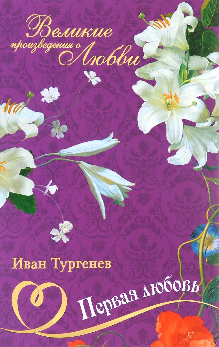 Иван Тургенев Первая любовь иван тургенев первая любовь