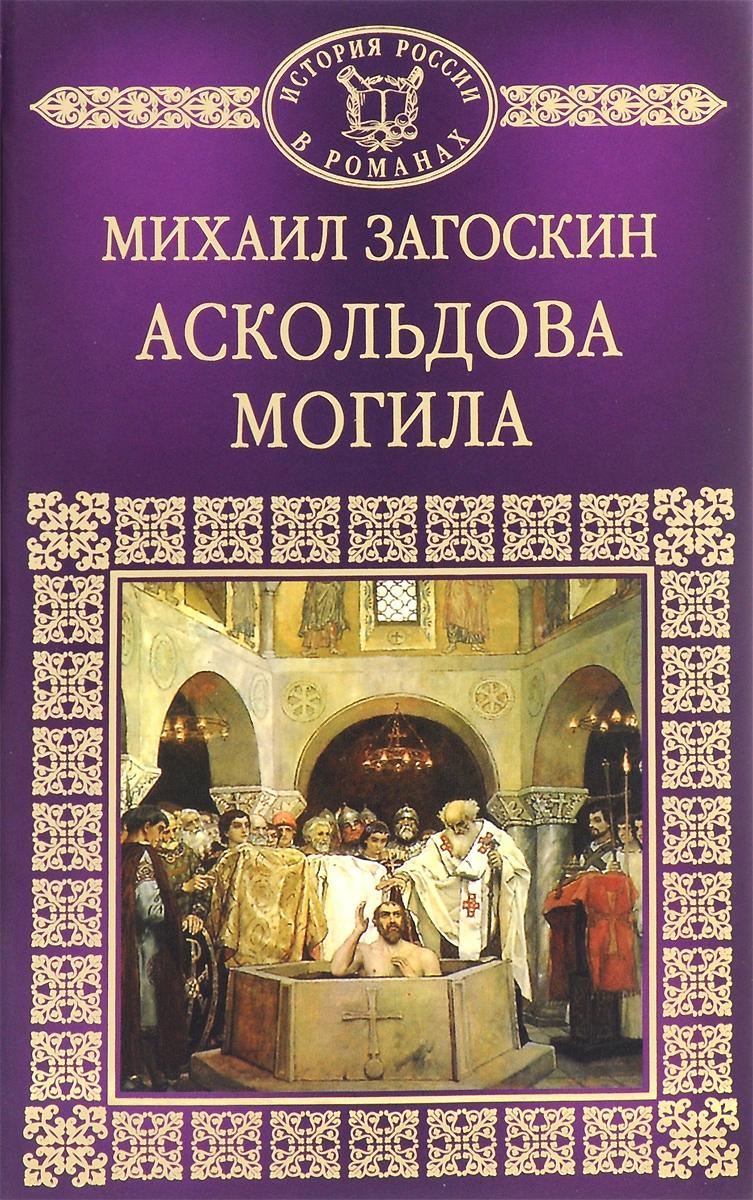 Михаил Загоскин Аскольдова могила интросан где в киеве