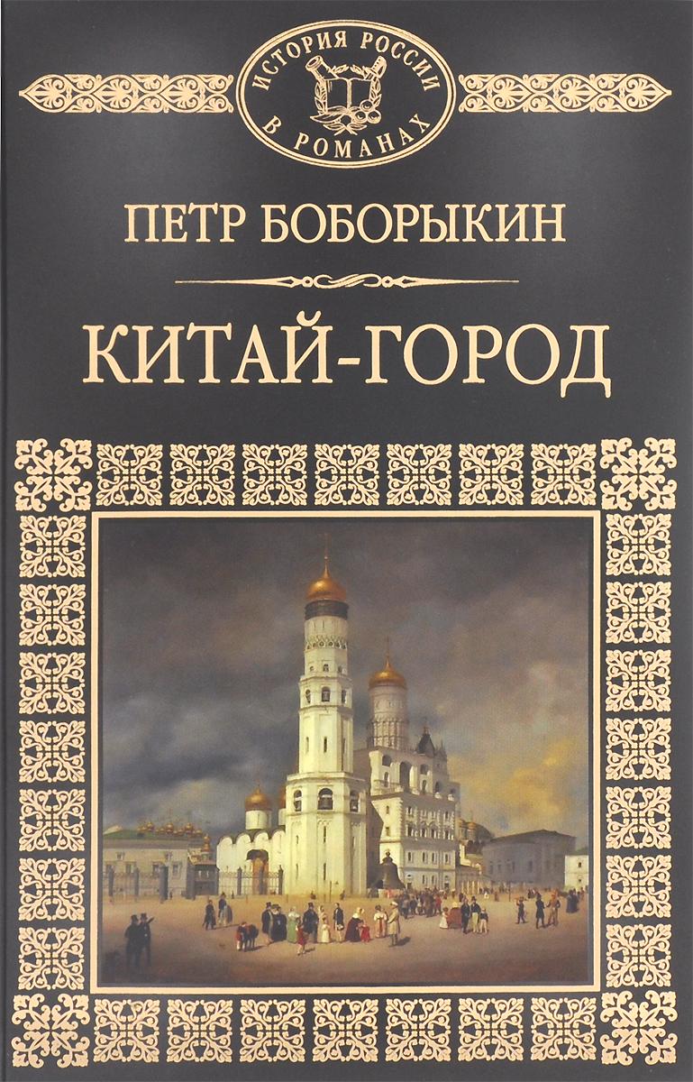 Петр Боборыкин Китай-город