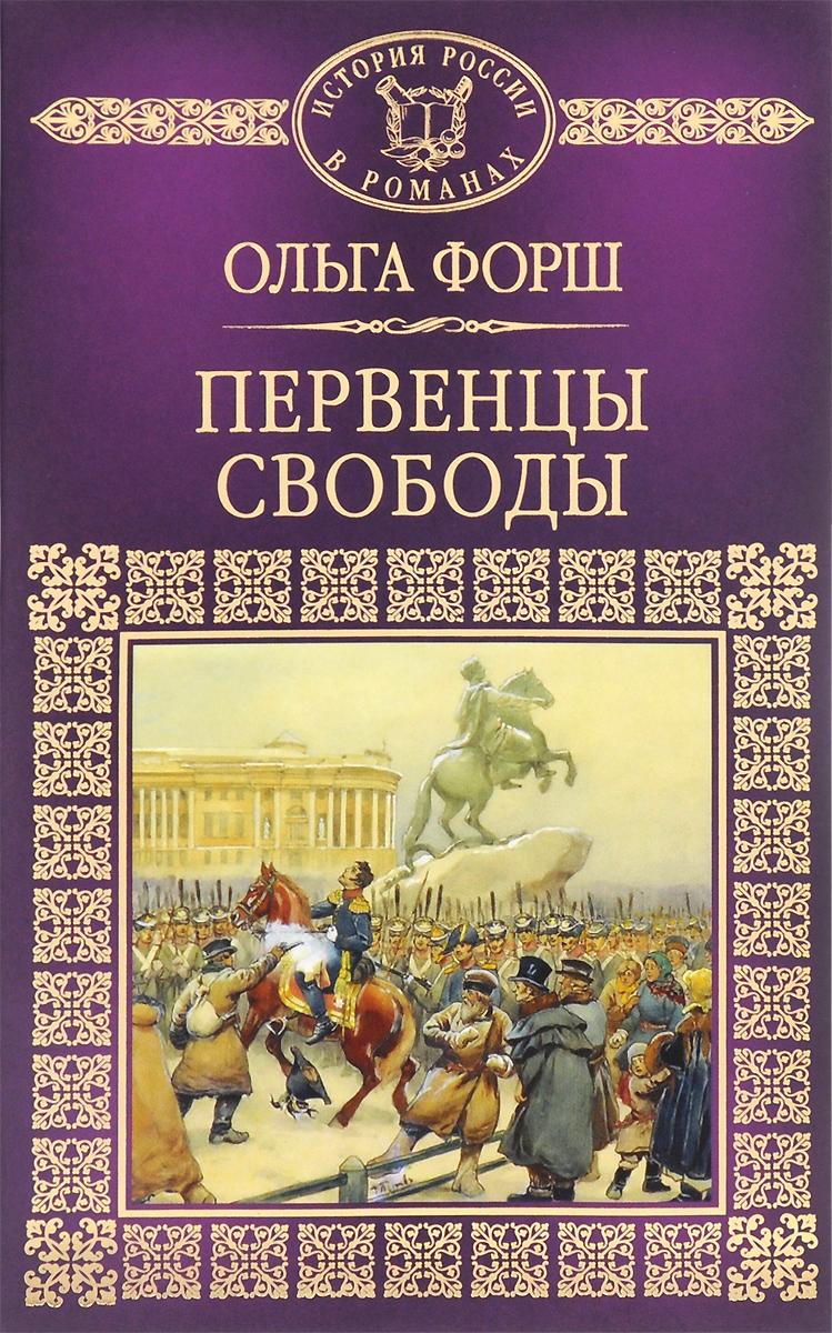 Ольга Форш Первенцы свободы