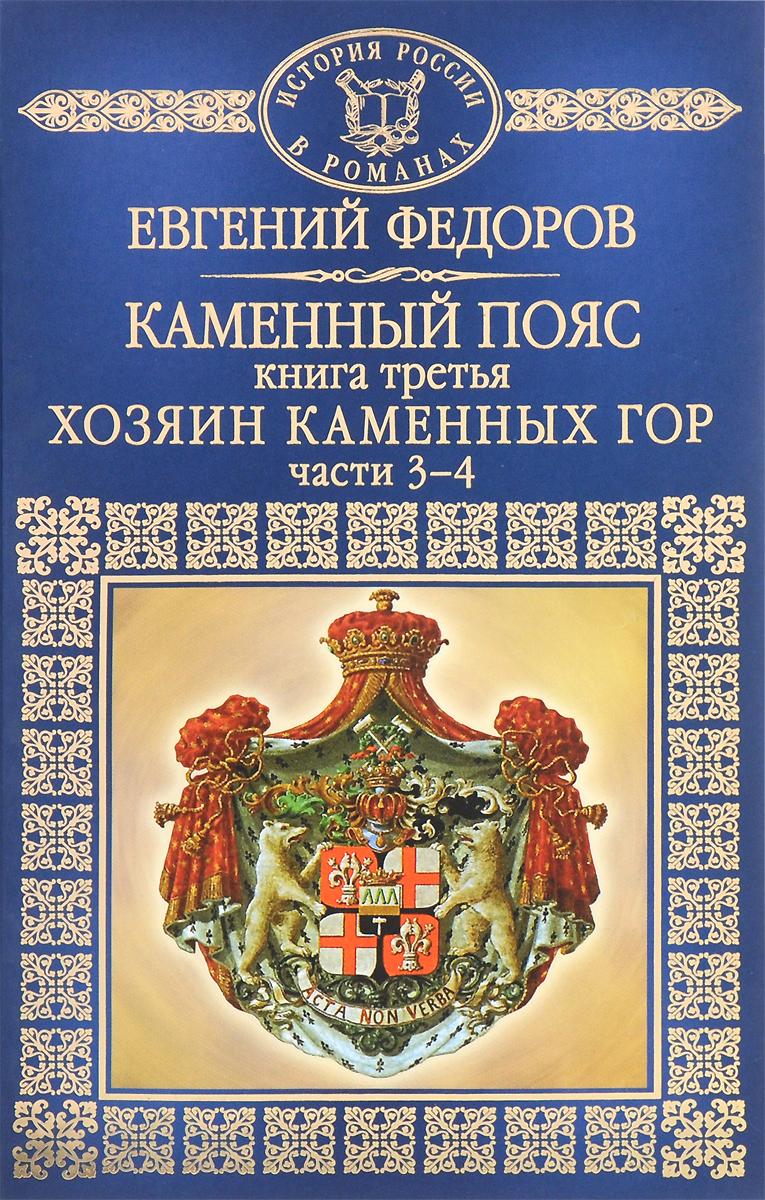 Евгений Федоров Каменный пояс. Книга 3. Хозяин каменных гор. часть 3-4 хозяин уральской тайг