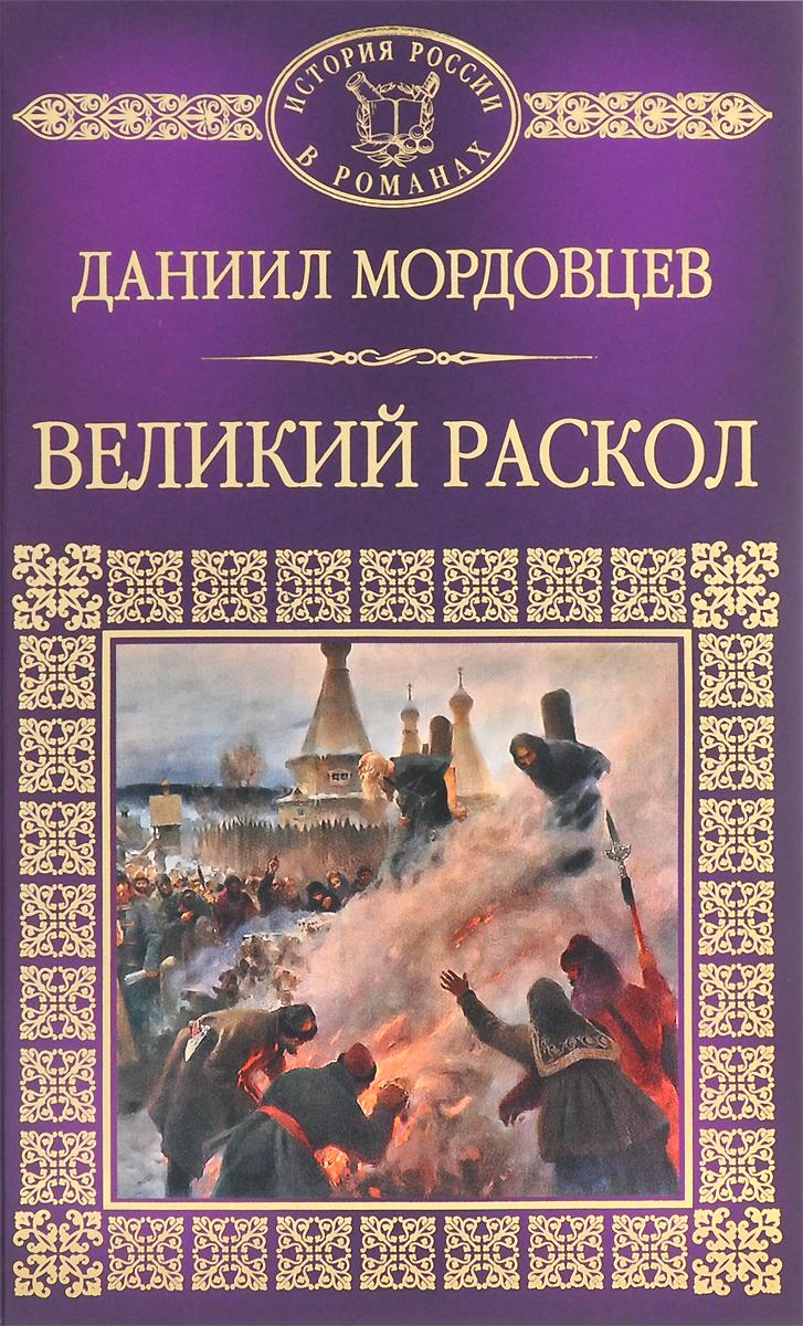 Даниил Мордовцев Великий раскол мордовцев лжедмитрий