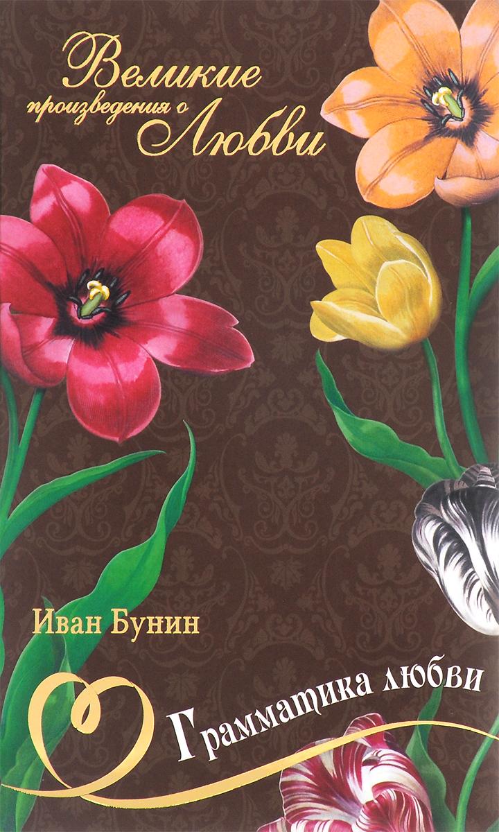 Иван Бунин Грамматика любви бунин и жизнь арсеньева окаянные дни…