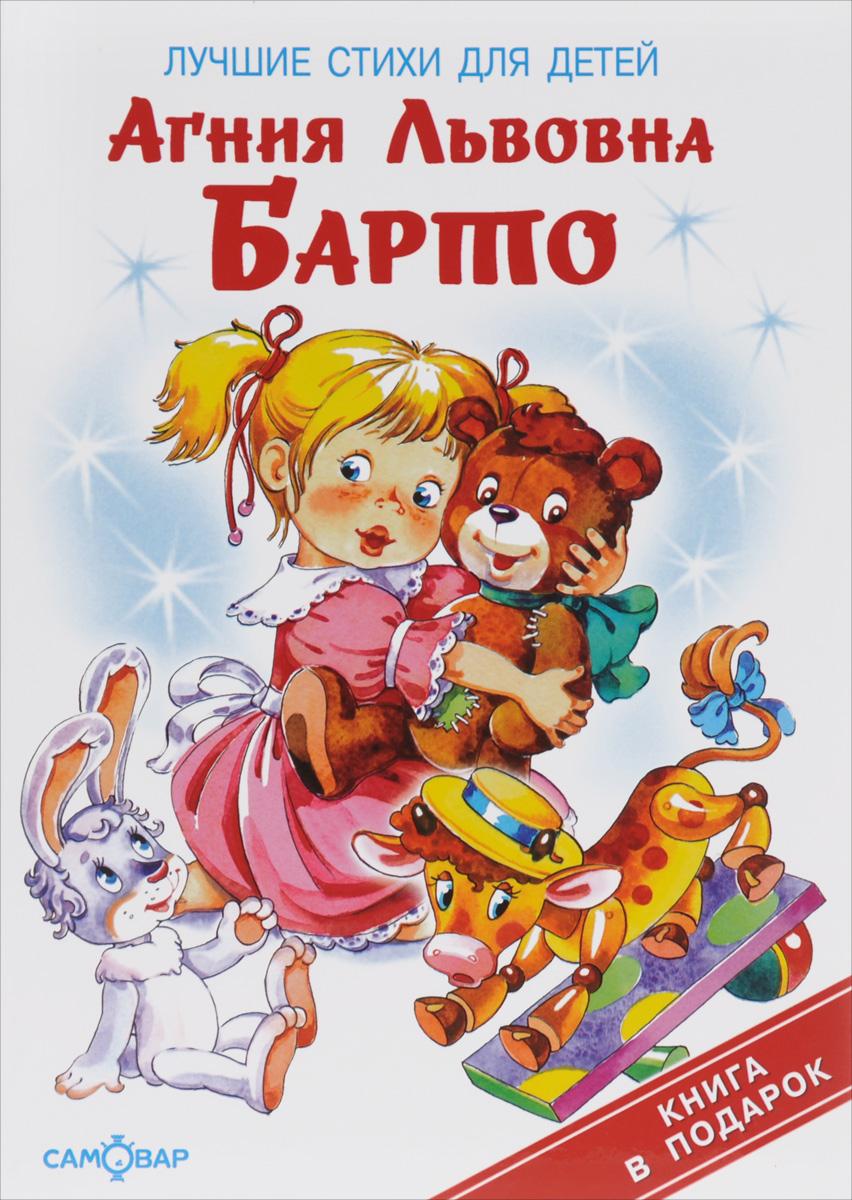 А. Л. Барто Лучшие стихи для детей ларсон э л даниэльсон к поделки финдуса для детей младшего школьного возраста