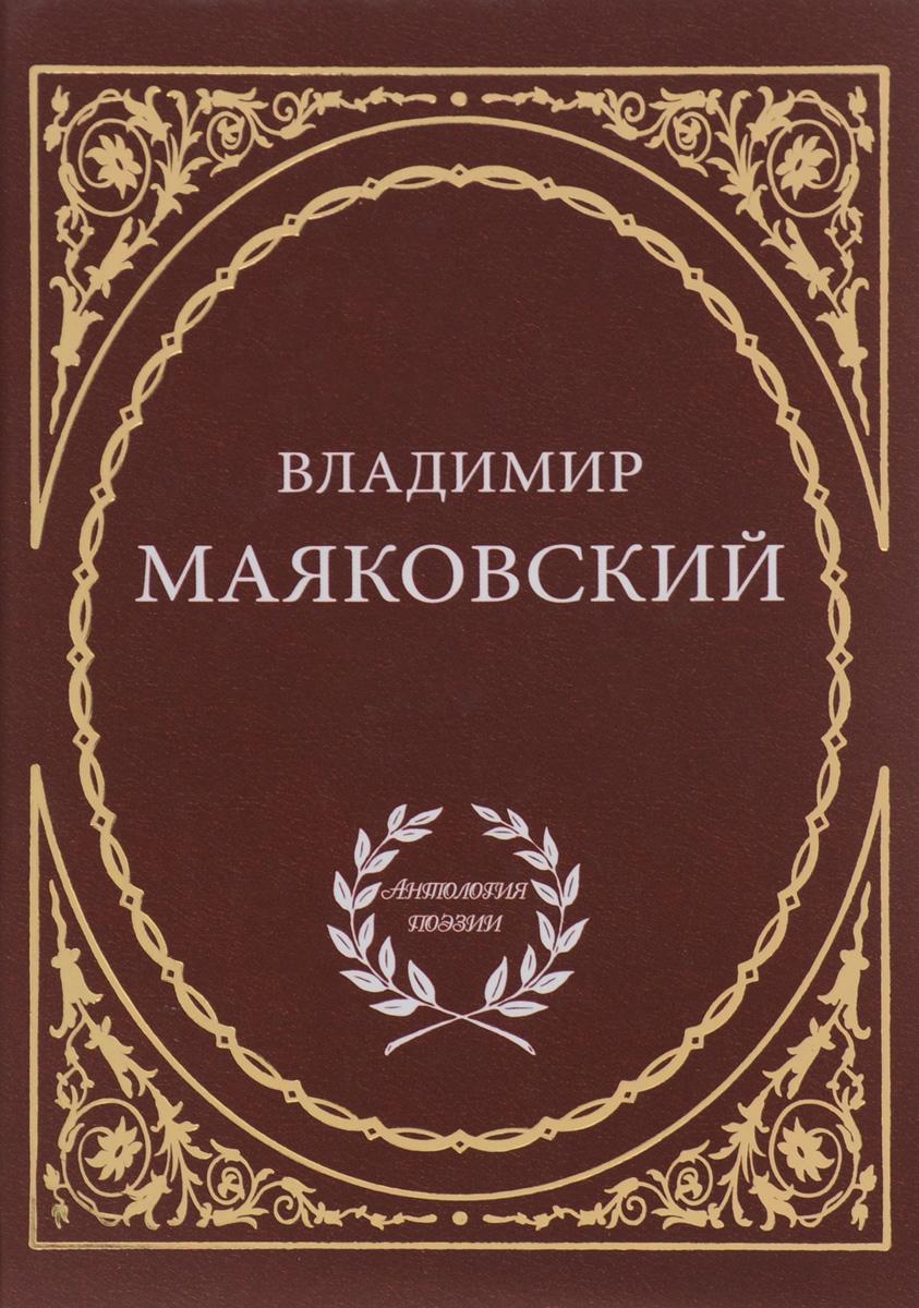 Владимир Маяковский Владимир Маяковский. Избранное голос ю такая россия новая лирика избранные стихотворения