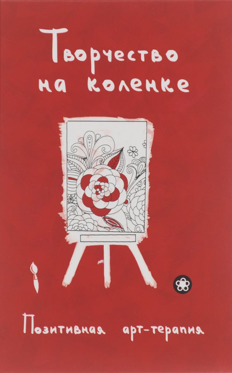 Zakazat.ru: Творчество на коленке. Позитивная арт-терапия