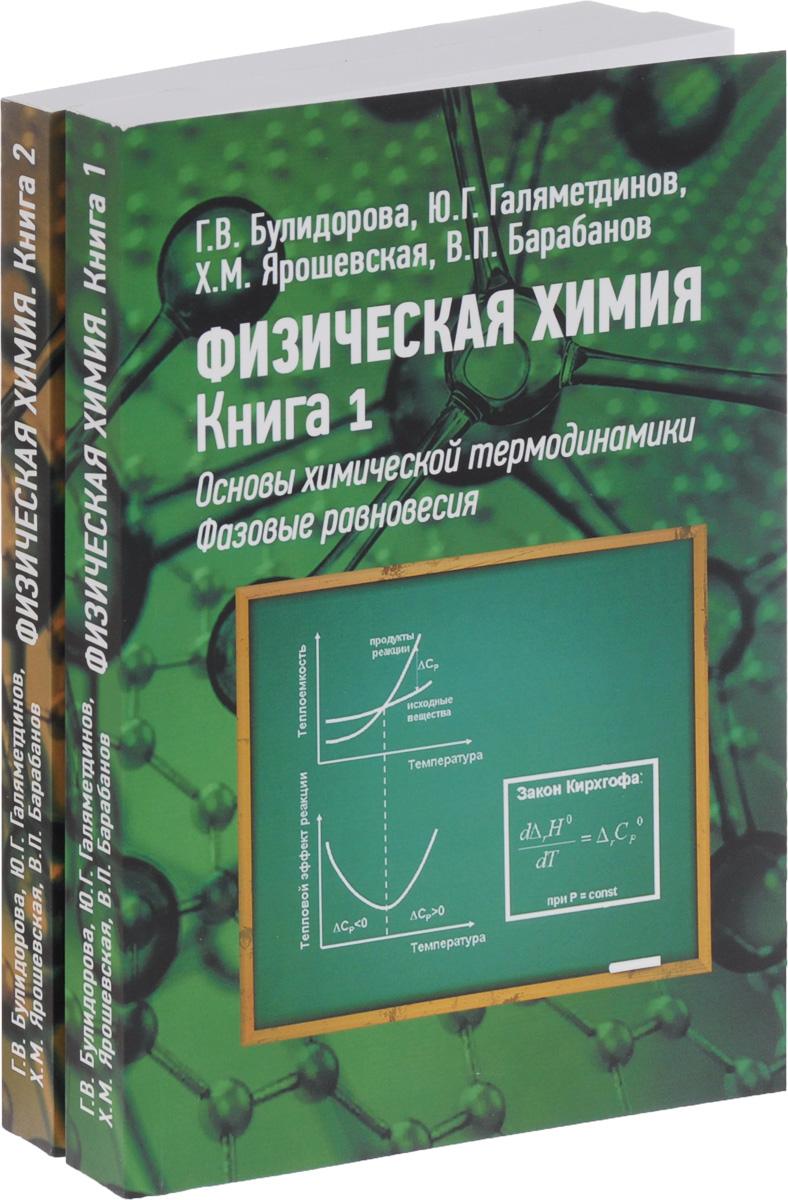 Физическая химия. В 2 книгах. Учебник (комплект из 2 книг)