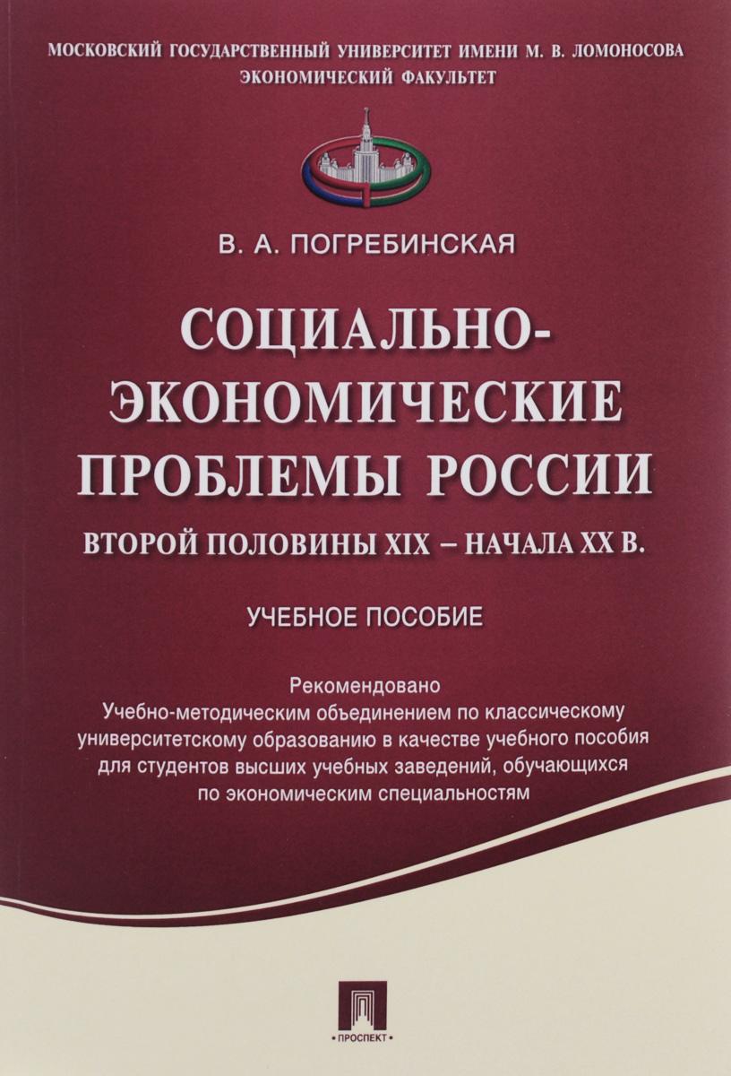 Социально-экономические проблемы России второй половины XIX - начала XX в. Учебное пособие