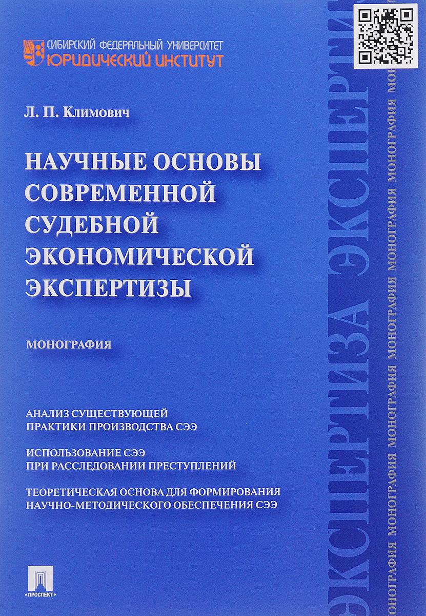 Научные основы современной судебной экономической экспертизы