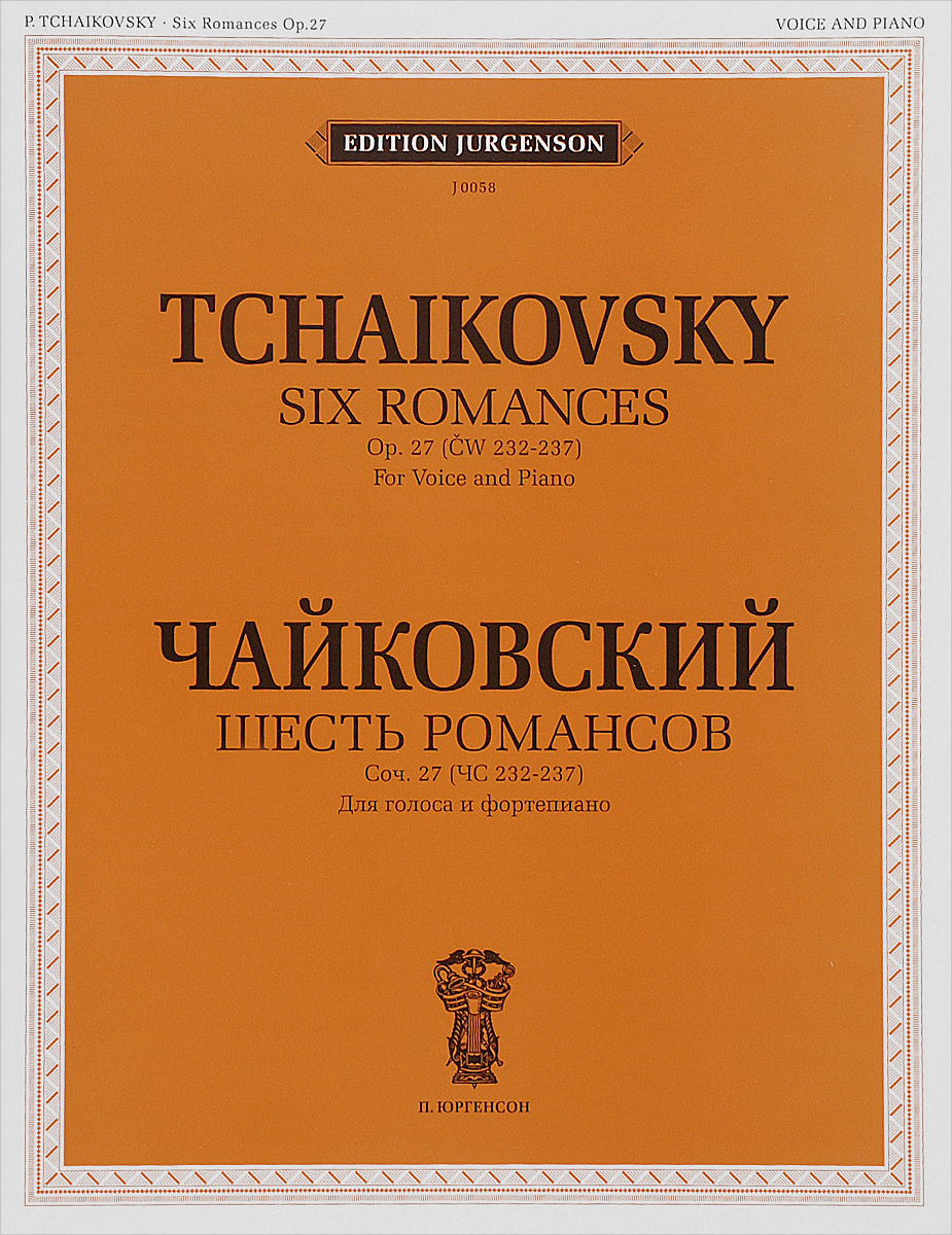 П. И. Чайковский Чайковский. Шесть романсов. Сочинение 27 (ЧС 232-237б). Для голоса и фортепиано цены