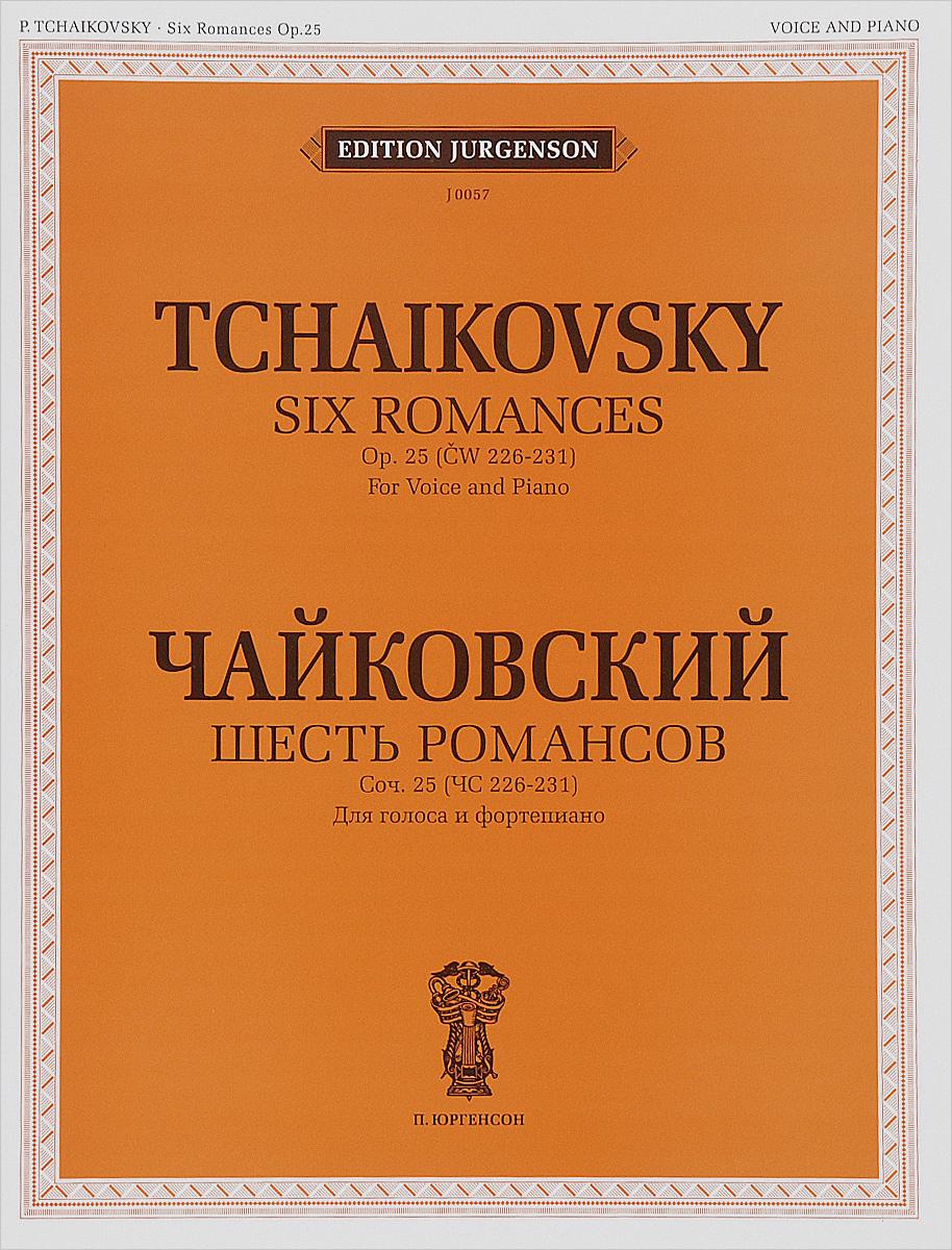 П. И. Чайковский Чайковский. Шесть романсов. Сочинение 25 (ЧС 226-231). Для голоса и фортепиано lovien essential маска кондиционер ультра блеск 250 ml