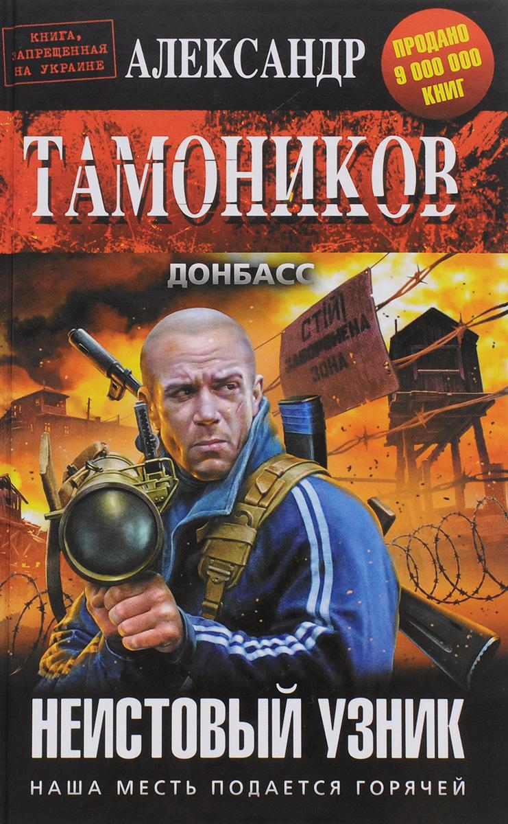 Александр Тамоников Неистовый узник