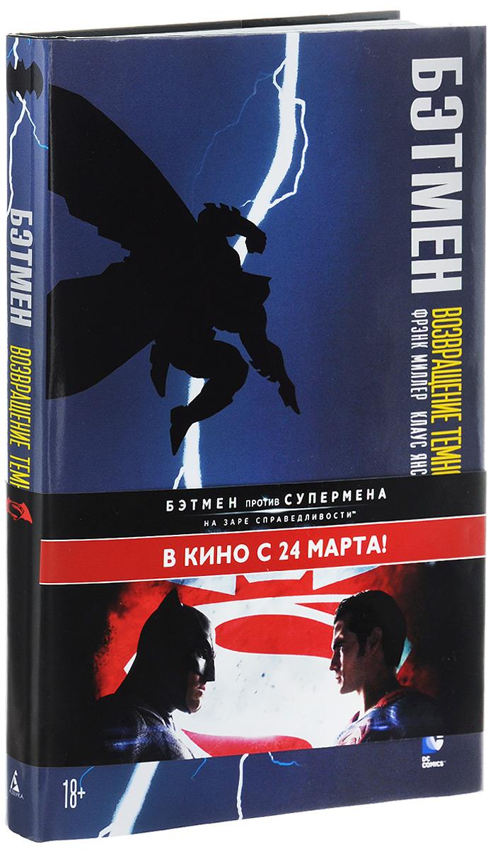 Фрэнк Миллер Бэтмен. Возвращение Темного Рыцаря миллер фрэнк бэтмен возвращение темного рыцаря