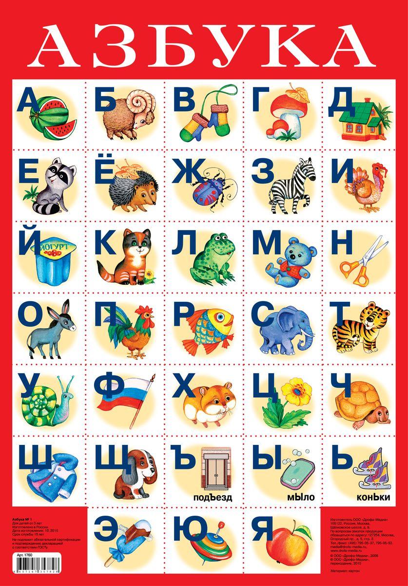 Дрофа-Медиа Обучающий плакат Азбука 1 дрофа медиа мозаика для малышей азбука 24 макси детали дрофа медиа