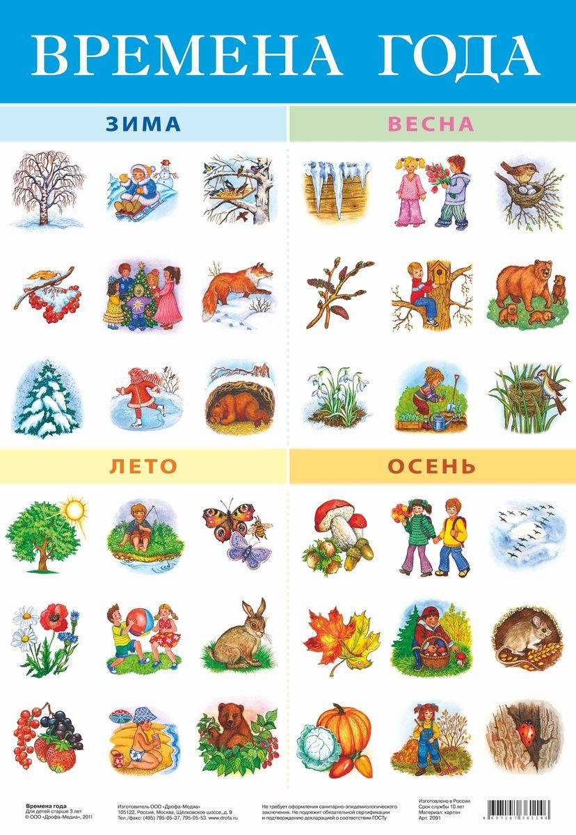 Дрофа-Медиа Обучающий плакат Времена года дрофа медиа белоснежка