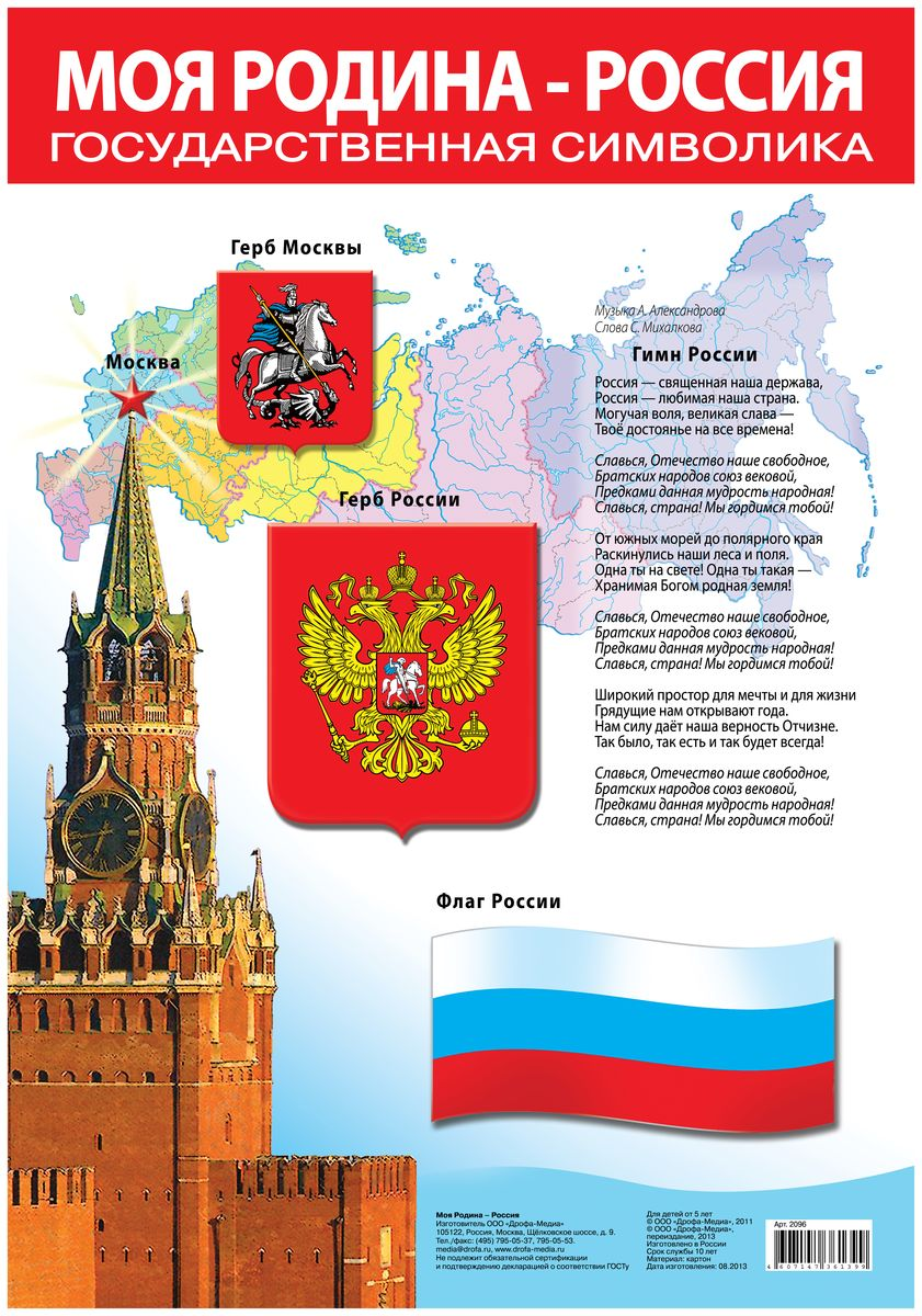 Дрофа-Медиа Обучающий плакат Моя Родина Россия дрофа медиа