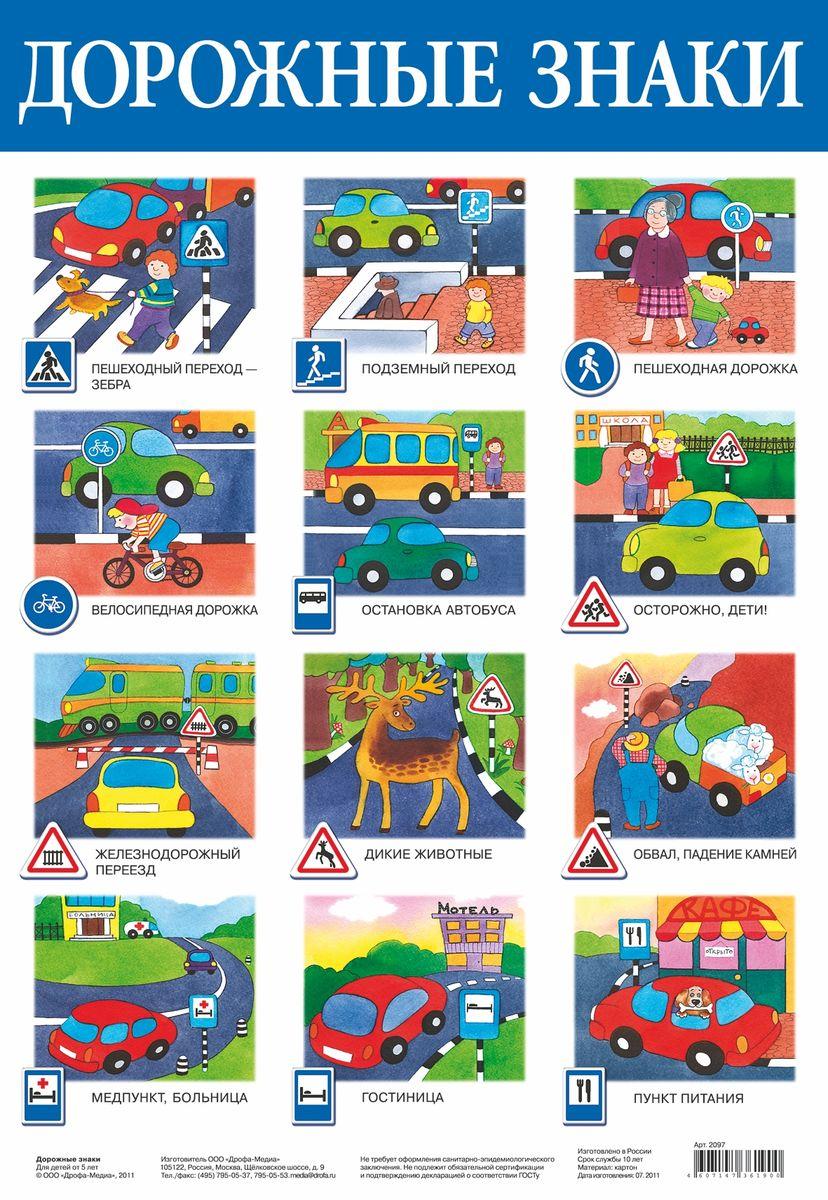 Дрофа-Медиа Обучающий плакат Дорожные знаки дрофа медиа сделай сам павлин жираф брелок
