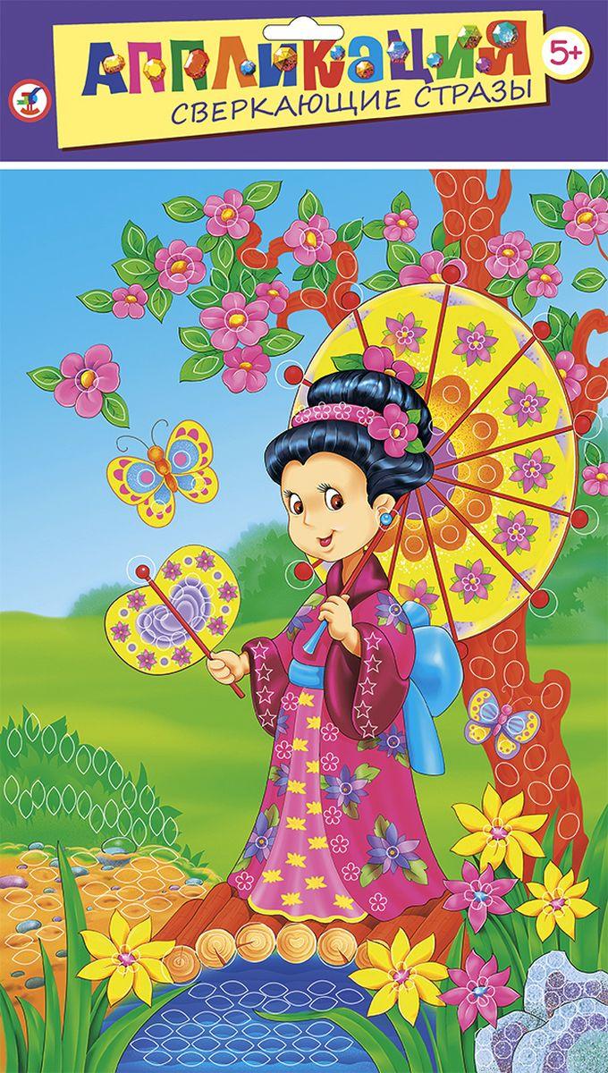 Дрофа-Медиа Аппликация Сверкающие стразы Девочка с зонтиком