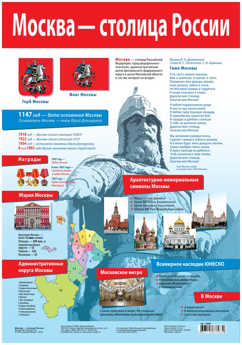 Дрофа-Медиа Обучающий плакат Москва - столица России дрофа медиа