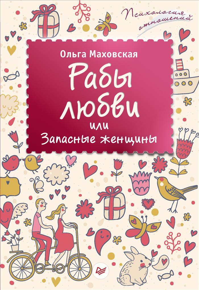 Ольга Маховская Рабы любви, или Запасные женщины маховская ольга ивановна