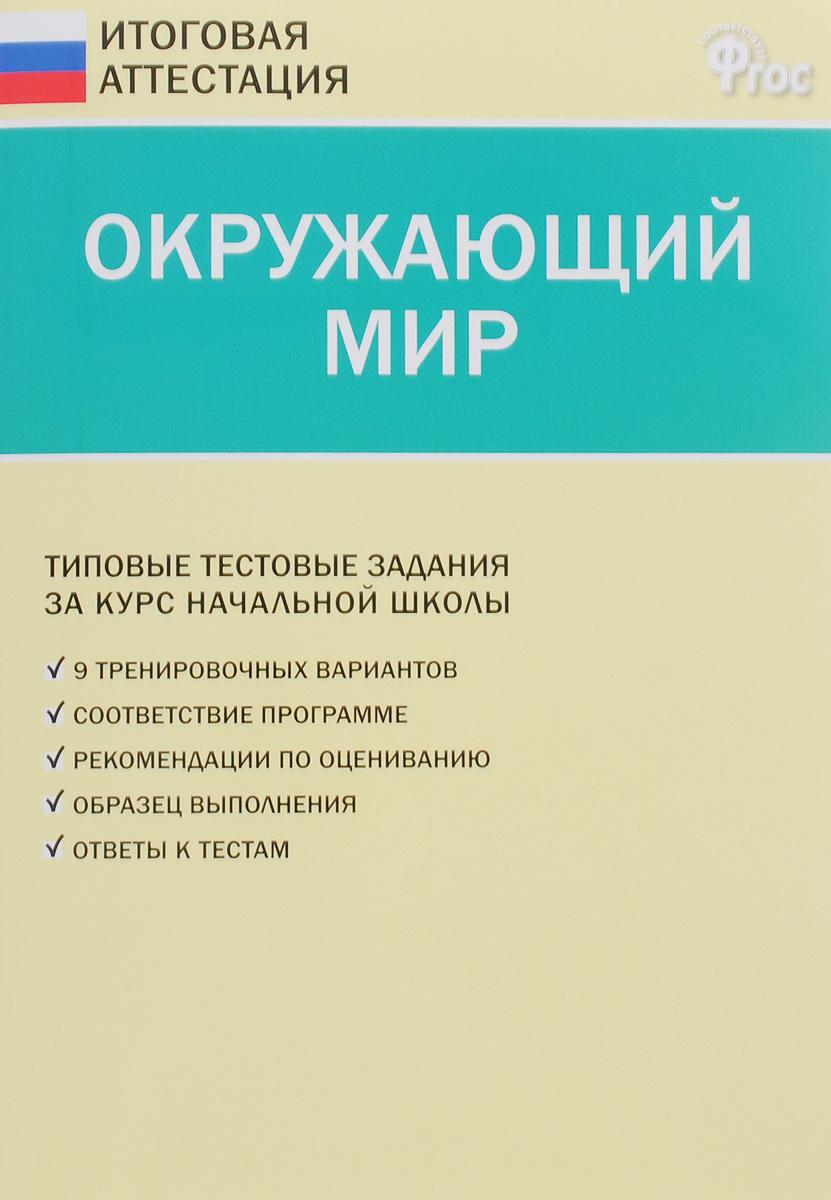 Татьяна Ситникова Окружающий мир. Типовые тестовые задания  за курс начальной школы