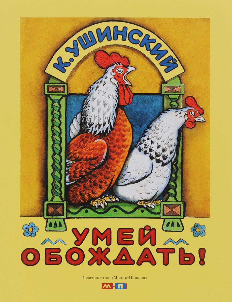 К. Ушинский Умей обождать ушинский к лиса и гуси умей обождать храбрая собака два козлика ворона и рак ветер и солнце