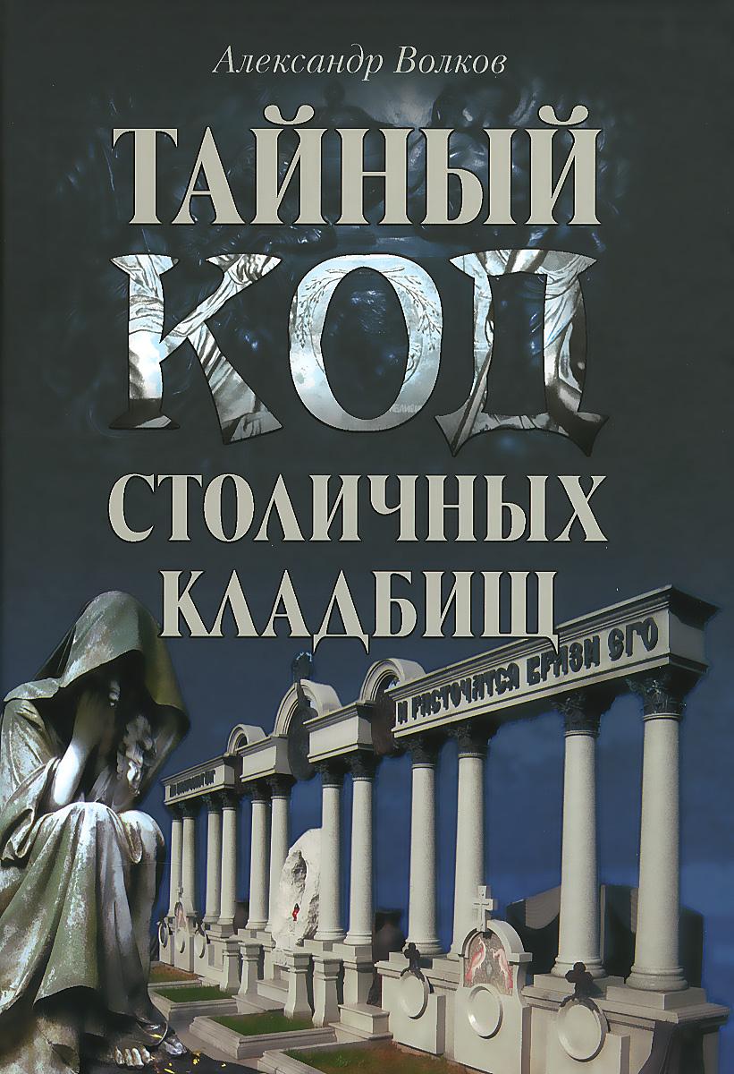 Тайный код столичных кладбищ днс заказ отследить