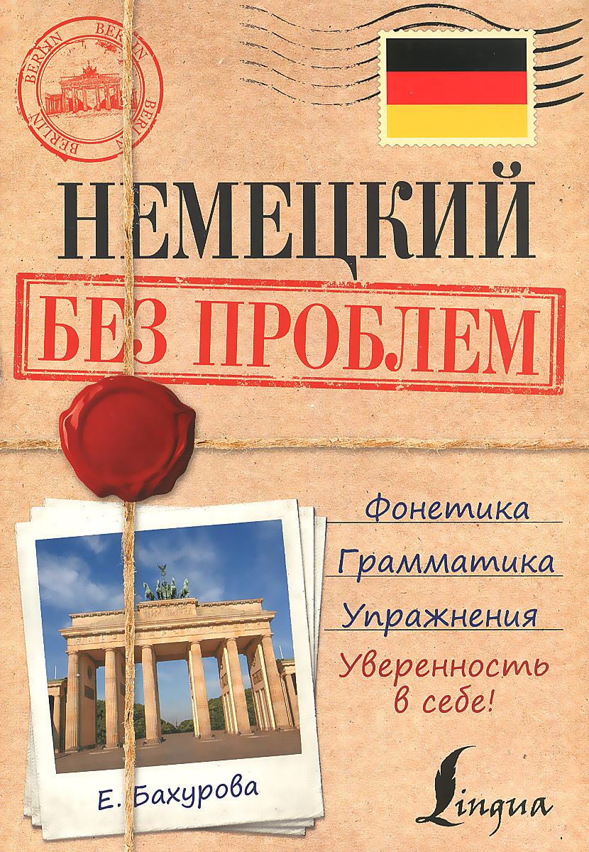 Е. Бахурова Немецкий без проблем книги альпина паблишер как продать квартиру выгодно вложите минимум получите максимум хоум стейджинг