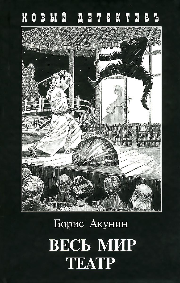 Борис Акунин Весь мир театр борис акунин вдовий плат роман