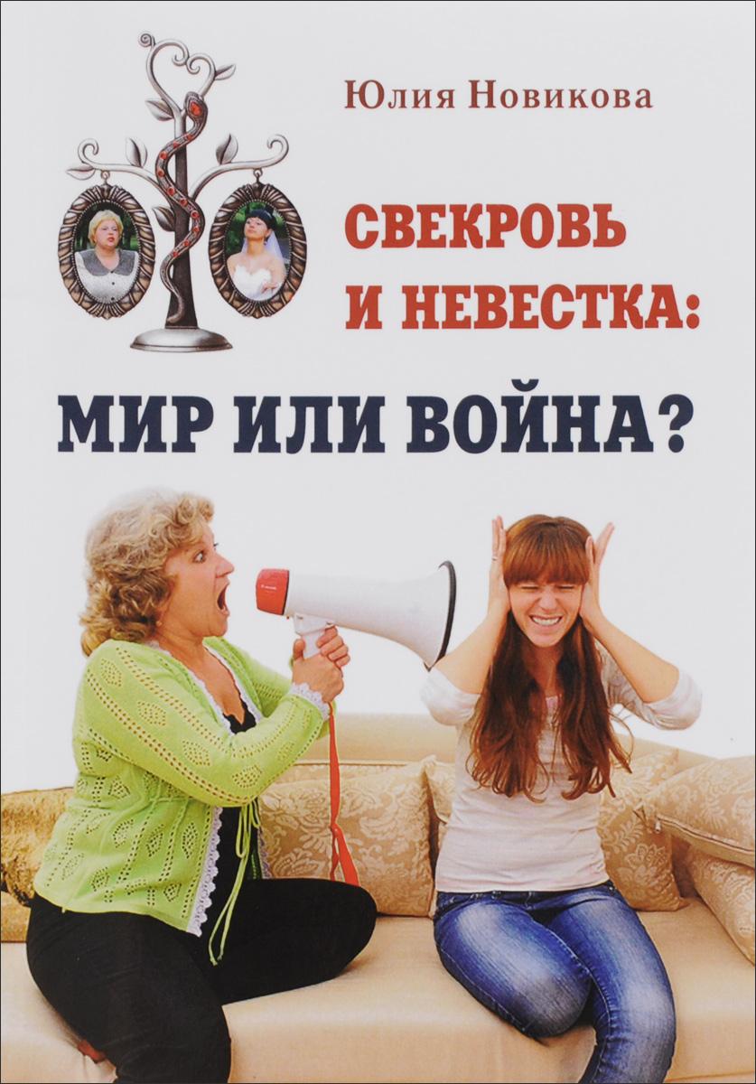 Юлия Новикова Свекровь и невестка: мир или война?
