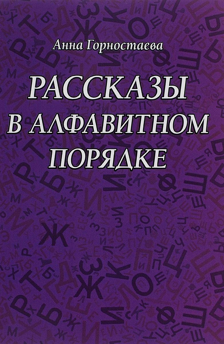 Рассказы в алфавитном порядке. Анна Горностаева