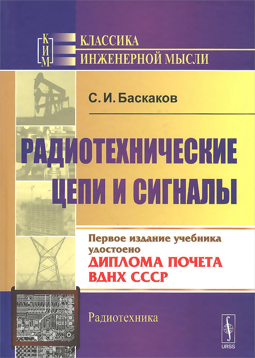 С. И. Баскаков Радиотехнические цепи и сигналы. Учебник стеценко о радиотехнические цепи и сигналы