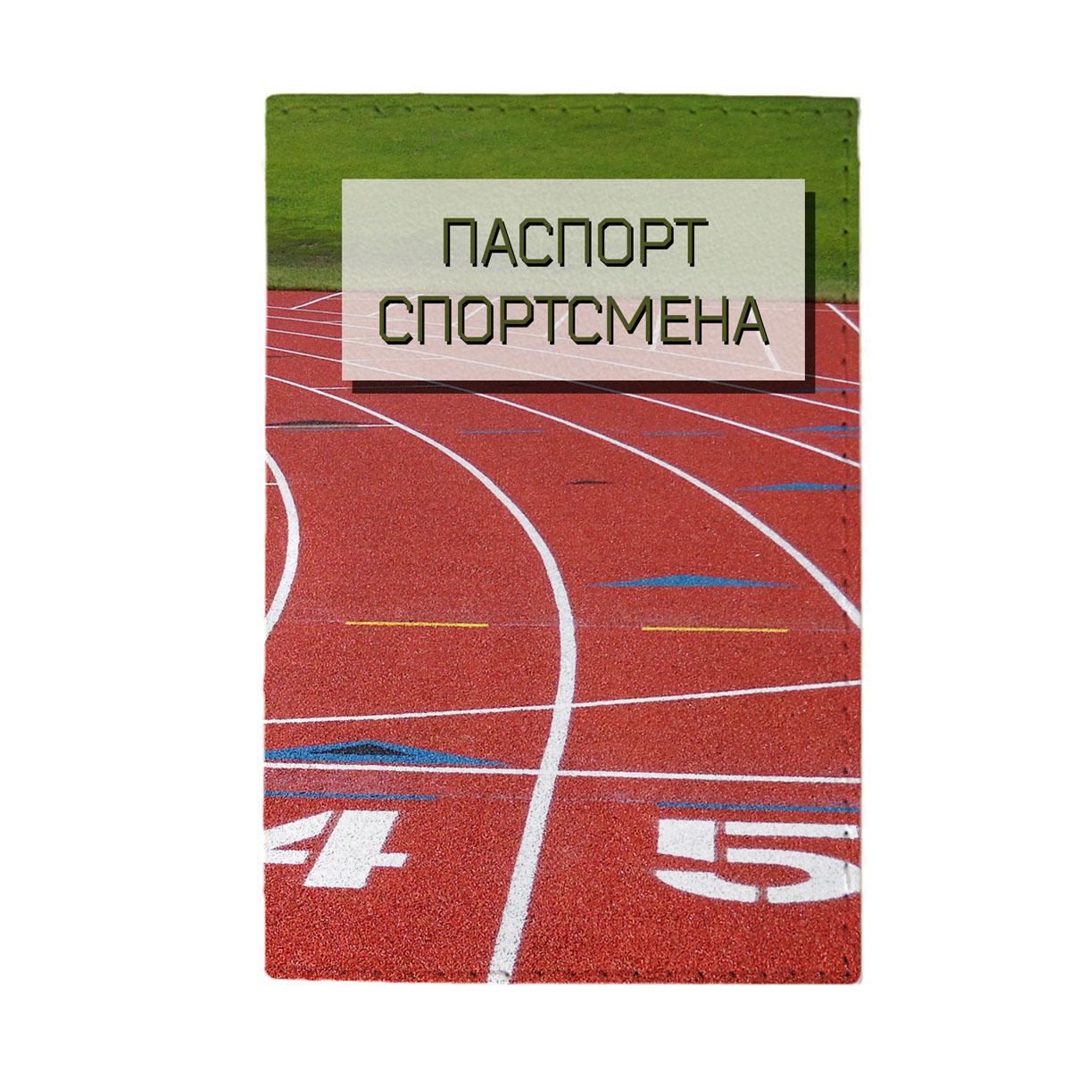 Обложка для паспорта мужская Mitya Veselkov  Спортсмен , цвет: мультицвет. OZAM393 - Обложки для паспорта