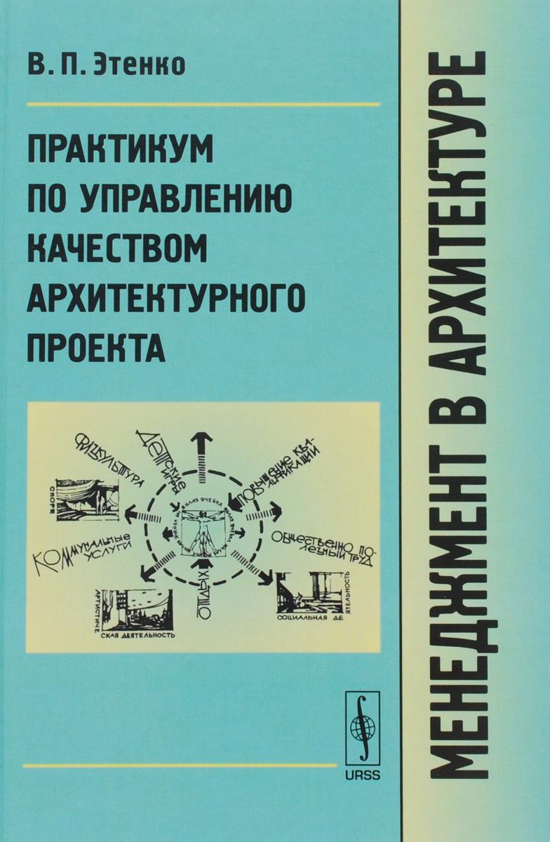 9785971031642 - В. П. Этенко: Менеджмент в архитектуре. Практикум по управлению качеством архитектурного проекта - Книга