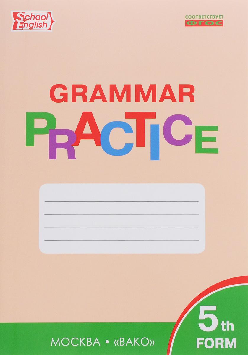 Grammar Practice: 5th Form / Английский язык. 5 класс. Грамматический тренажер изменяется эмоционально удовлетворяя