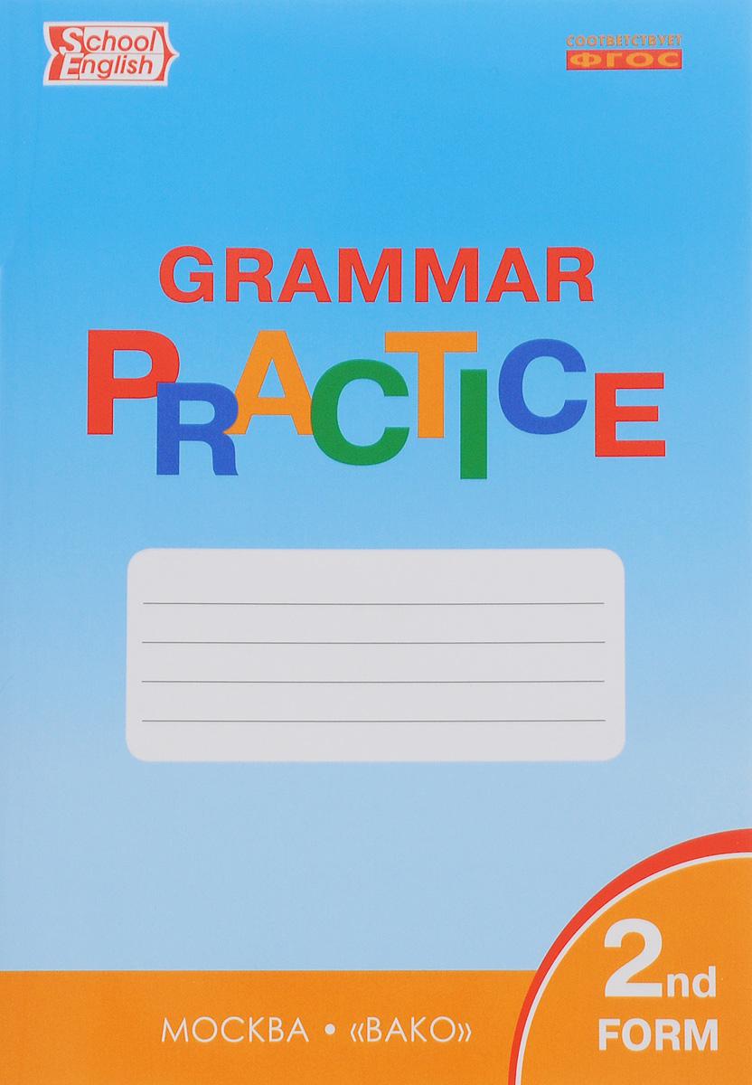 Grammar Practice: 2nd Form / Английский язык. 2 класс. Грамматический тренажер