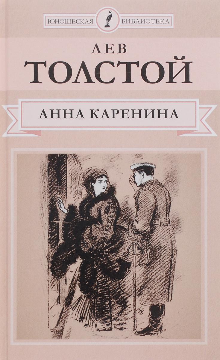 Лев Толстой Анна Каренина. Роман в 8 частях. Части 1-4 анна горяинова 8лет без кокоса