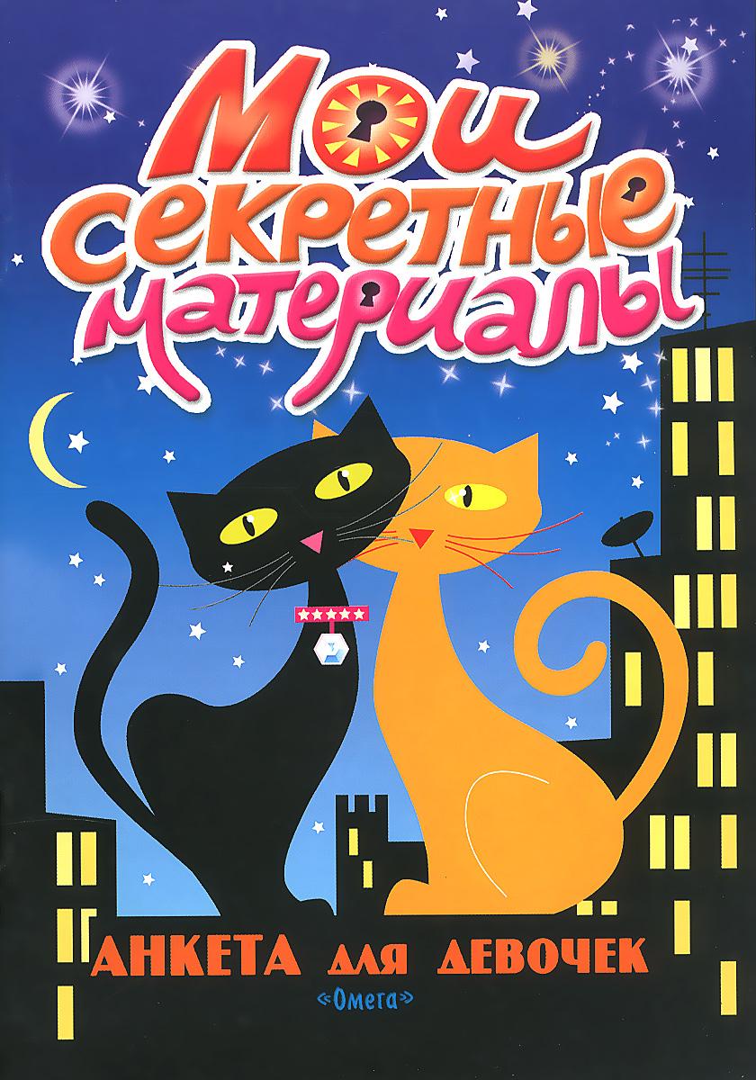 Мои секретные материалы. Кошки на крыше. Анкета для девочек