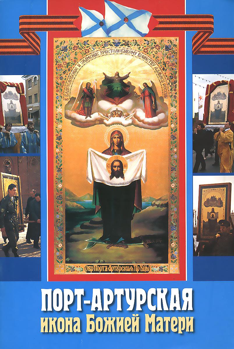 Л. Белич Порт-Артурская икона Божией Матери