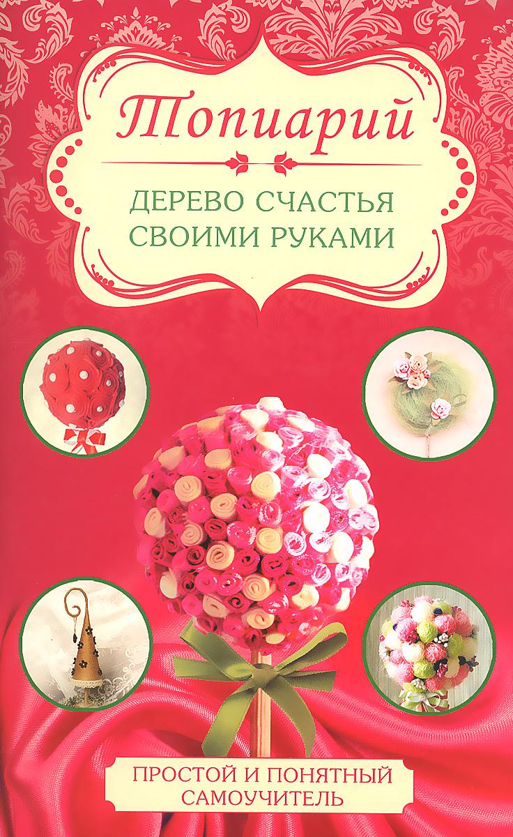 Юлия Соханева Топиарий - дерево счастья своими руками в с котельников современный каркасный дом своими руками