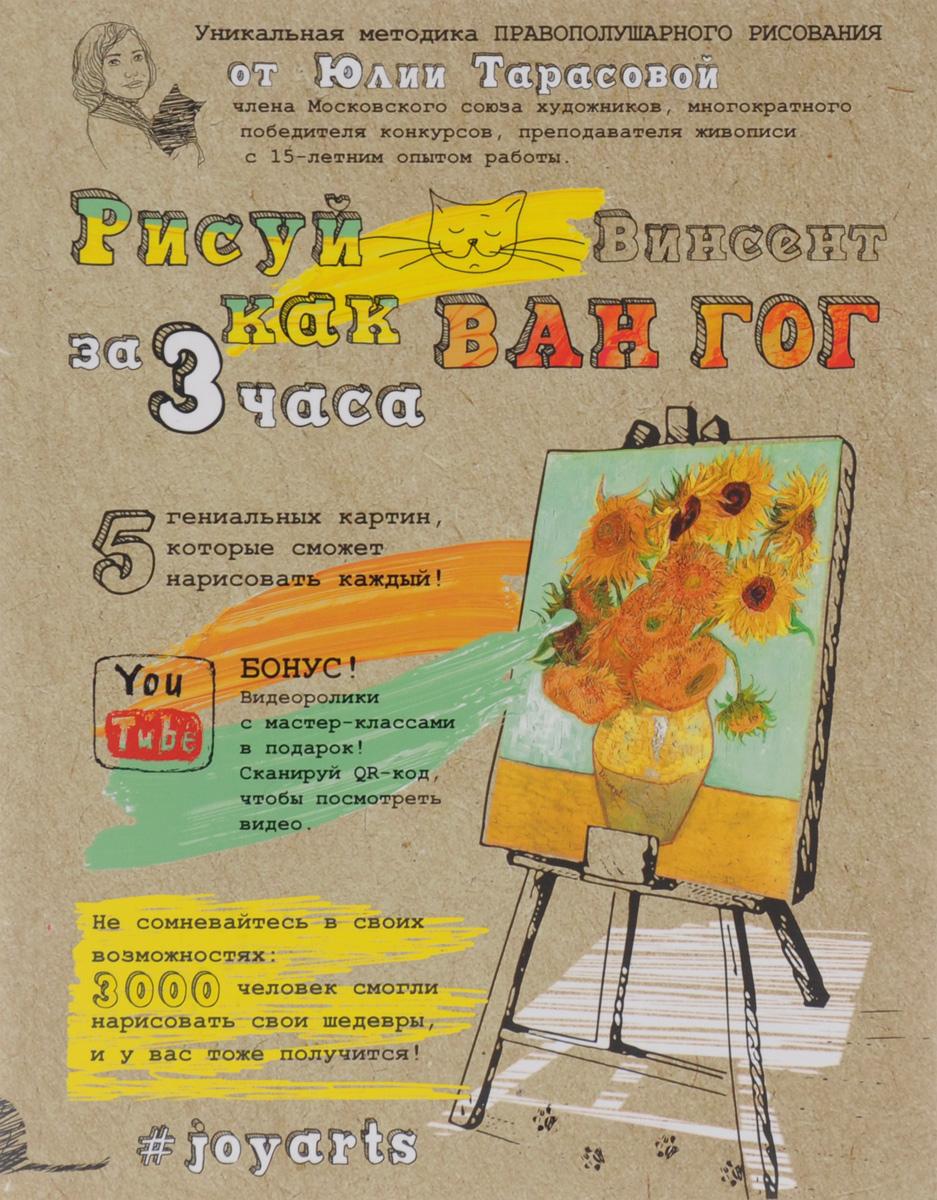 Юлия Тарасова Рисуй как Ван Гог за 3 часа купить ван плас 3