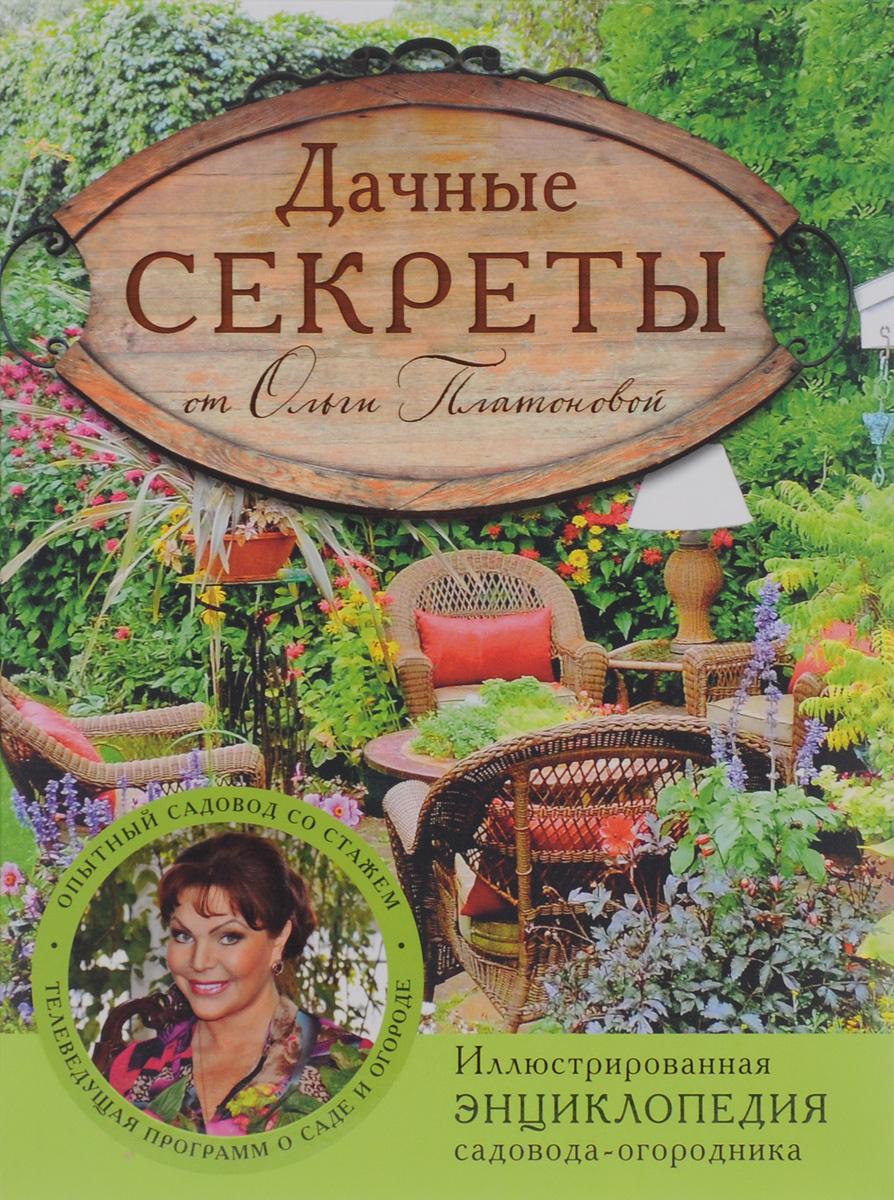 Ольга Платонова Дачные секреты от Ольги Платоновой