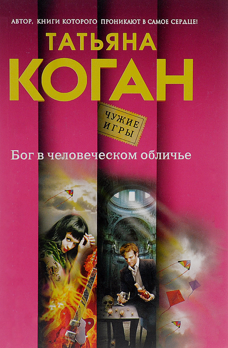 Татьяна Коган Бог в человеческом обличье коган татьяна васильевна мир где все наоборот