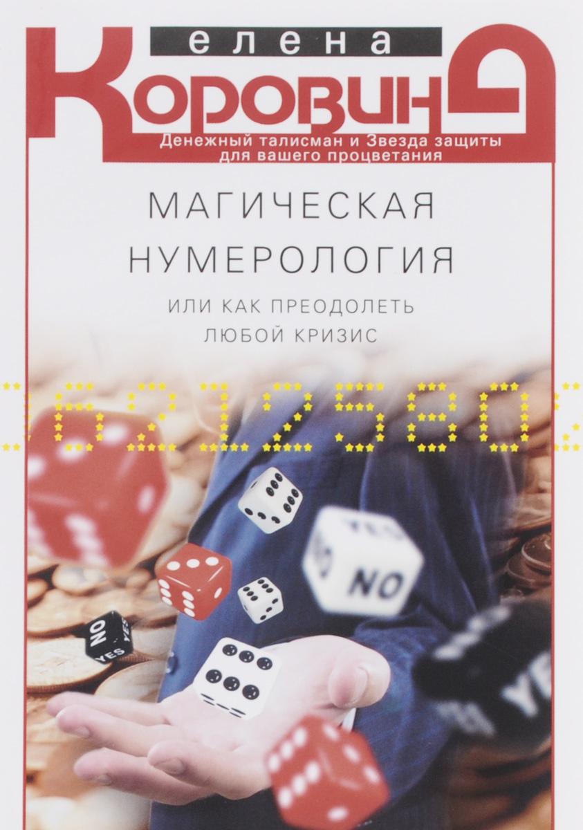Скачать Магическая нумерология, или как преодолеть любой кризис быстро