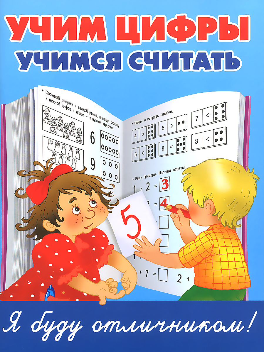 Тартаковская Зинаида  Давыдовна Учим цифры, учимся считать учимся считать повторяем цифры считаем и сравниваем раскраска